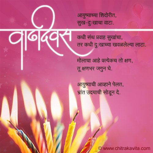 Th Birthday Invitation Wording - 75th birthday invitation wording in marathi