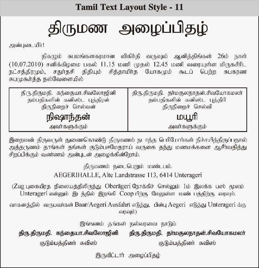 Birthday Invitation Format In Tamil