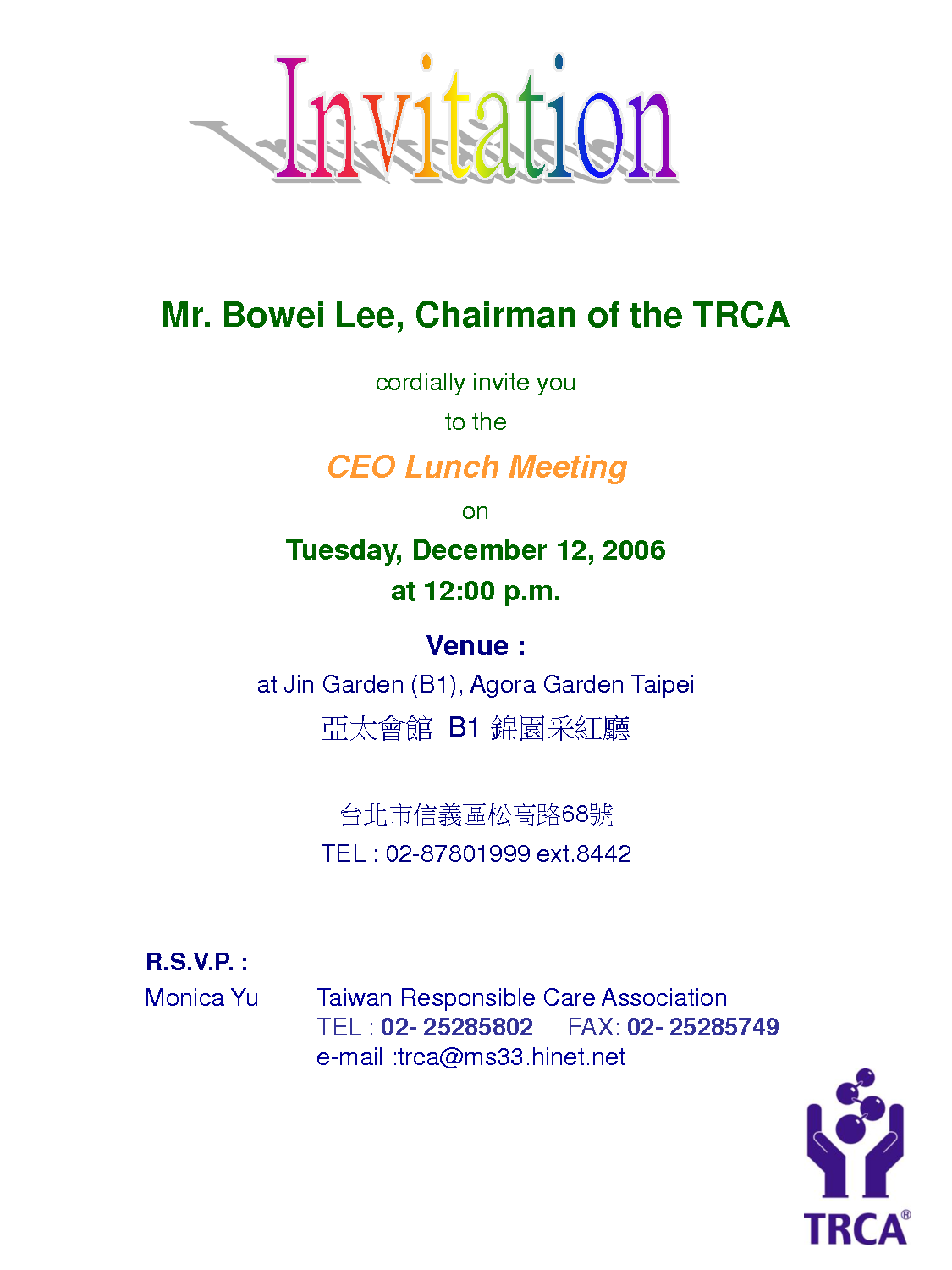 Business Lunch Invitation Letter Template