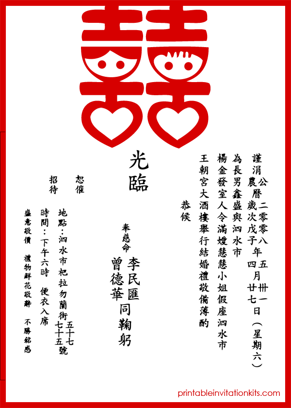Wedding Invitation Card – Chinese Wedding Invitation Cards
