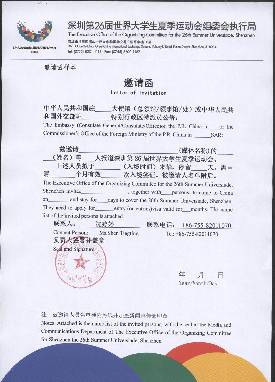 Sample Letter Business Invitation